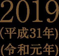 2019 (平成31年 令和元年)